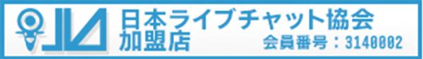 日本ライブチャット協会加盟店会員番号:3140002