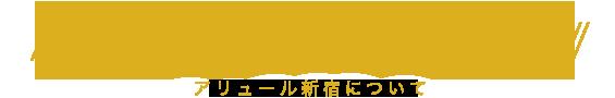 アリュール新宿について